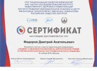 Operațiunea varicelor în Obninsk